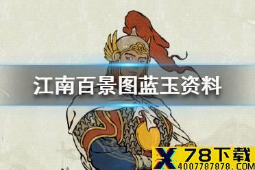 《江南百景图》蓝玉怎么样