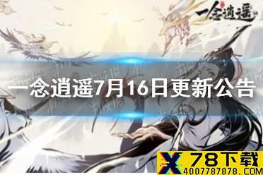 《一念逍遥》7月16日更新