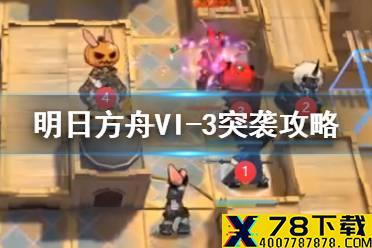 《明日方舟》VI-3突袭攻略
