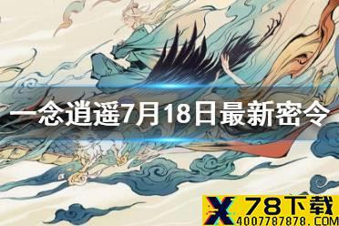 《一念逍遥》7月18日最新