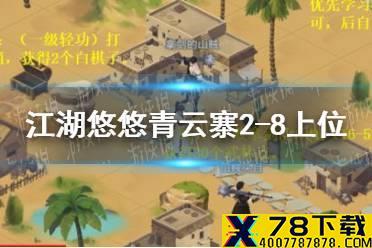 《江湖悠悠》侠道青云寨2-