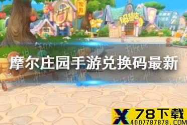 《摩尔庄园手游》兑换码最新7.20 7月20日最新可用兑换码怎么玩?