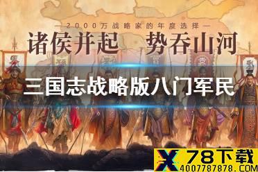 《三国志战略版》八门金锁