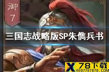 《三国志战略版》SP朱儁兵