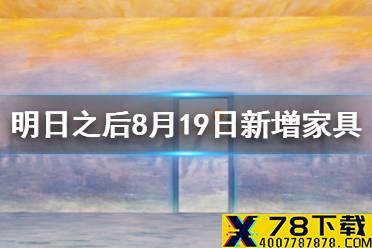 《明日之后》8月19日新增