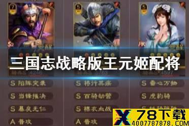 《三国志战略版》王元姬是