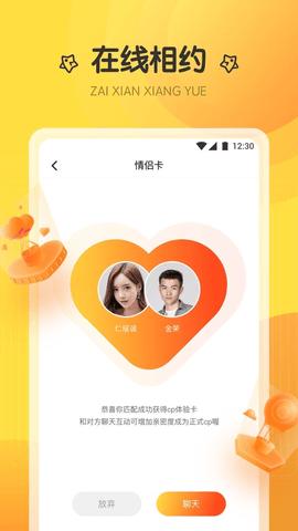 桃子直播间app下载_桃子直播间app最新版免费下载