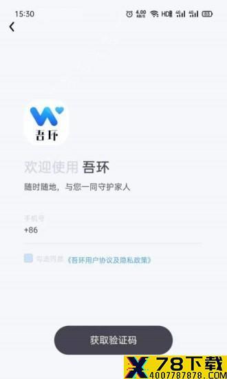 吾环app下载_吾环app最新版免费下载