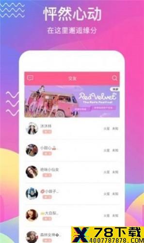 觅语交友app下载_觅语交友app最新版免费下载
