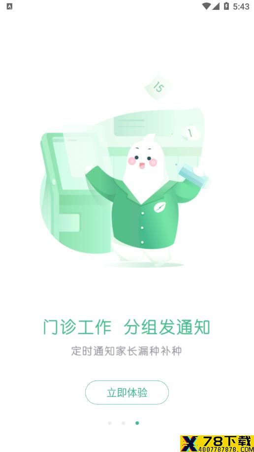 小豆苗医生端app下载_小豆苗医生端app最新版免费下载