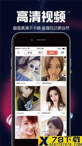 桃子直播app下载_桃子直播app最新版免费下载