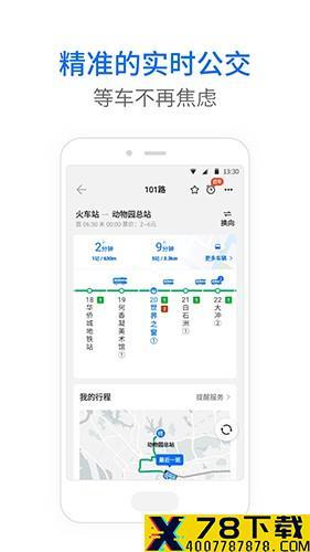 车来了公交app下载_车来了公交app最新版免费下载