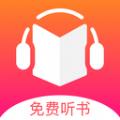 暖阳听书赚钱版app下载_暖阳听书赚钱版app最新版免费下载
