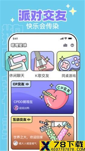 唔哩星球2021app下载_唔哩星球2021app最新版免费下载