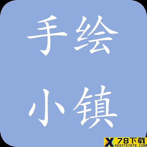 手绘小镇旅游app下载_手绘小镇旅游app最新版免费下载