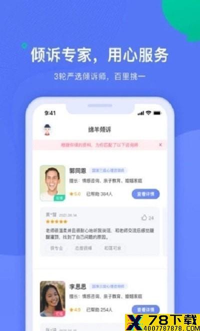 绵羊倾诉app下载_绵羊倾诉app最新版免费下载