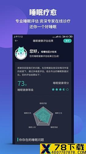 绘睡app下载_绘睡app最新版免费下载