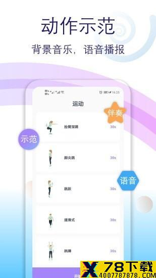 健身有氧运动app下载_健身有氧运动app最新版免费下载