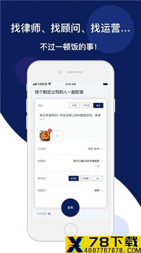 饭饭之交app下载_饭饭之交app最新版免费下载