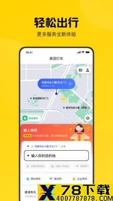 美团打车app下载_美团打车app最新版免费下载