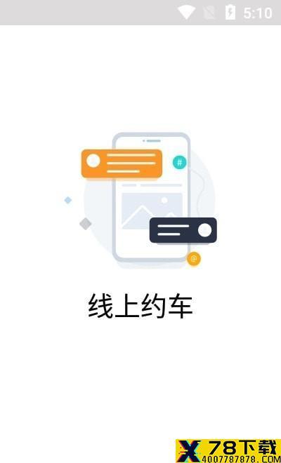 跳跳出行app下载_跳跳出行app最新版免费下载