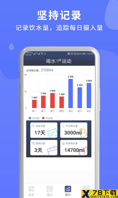 蓝米喝水app下载_蓝米喝水app最新版免费下载