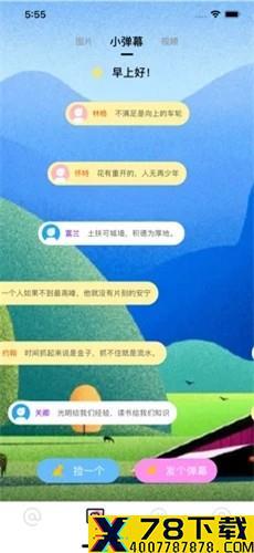 弹个朋友app下载_弹个朋友app最新版免费下载