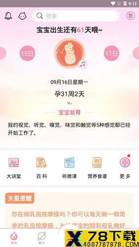 新妈新宝app下载_新妈新宝app最新版免费下载