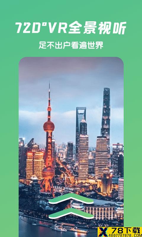 爱鹿街景app下载_爱鹿街景app最新版免费下载