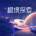 极境探索app下载_极境探索app最新版免费下载