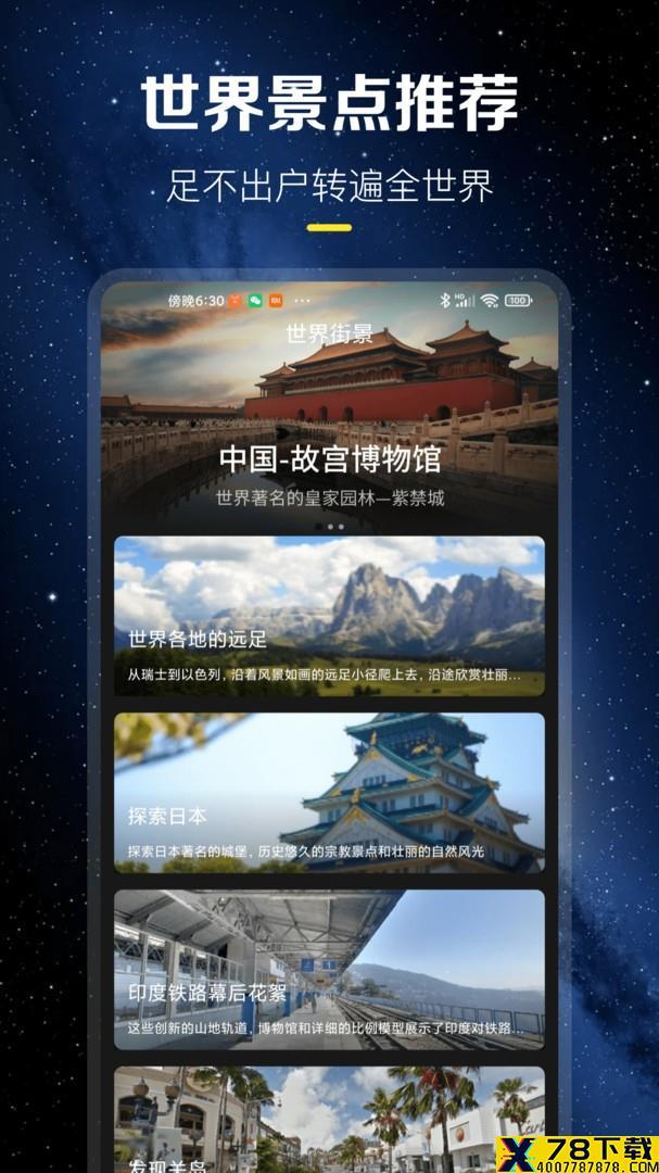云游世界街景app下载_云游世界街景app最新版免费下载