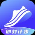 即刻计步app下载_即刻计步app最新版免费下载