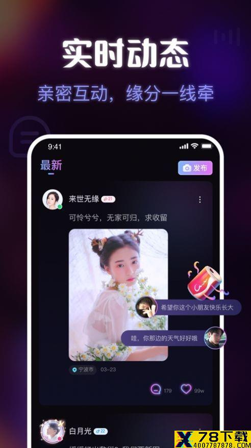 趣嗨交友app下载_趣嗨交友app最新版免费下载