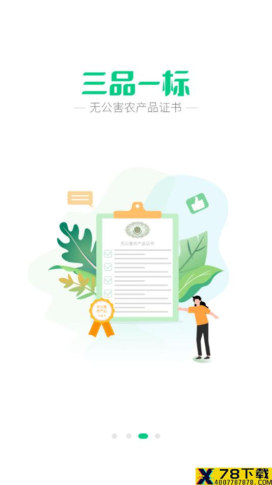 手掌农场app下载_手掌农场app最新版免费下载