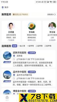 白鸽医宝app下载_白鸽医宝app最新版免费下载