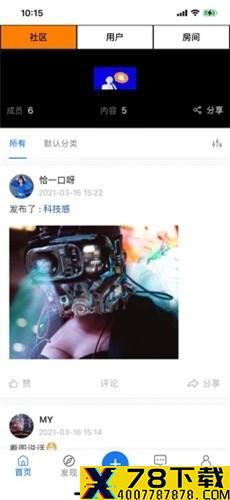 摸鱼社区app下载_摸鱼社区app最新版免费下载