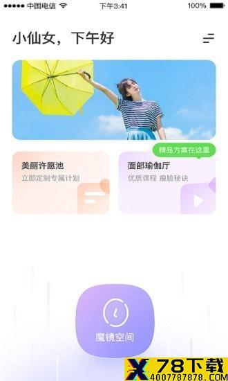 面部瑜伽app下载_面部瑜伽app最新版免费下载