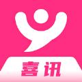 喜讯app下载_喜讯app最新版免费下载