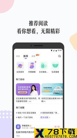 丁香妈妈app下载_丁香妈妈app最新版免费下载
