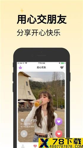走心交友app下载_走心交友app最新版免费下载