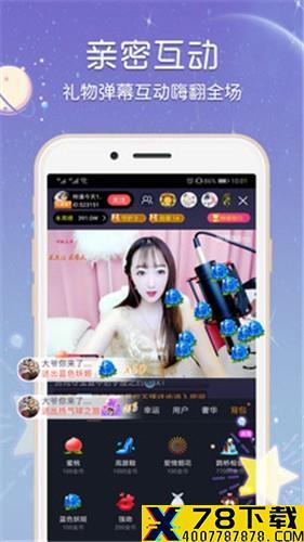 蜜桃直播app下载_蜜桃直播app最新版免费下载