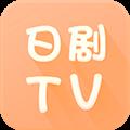 日剧tvapp下载_日剧tvapp最新版免费下载
