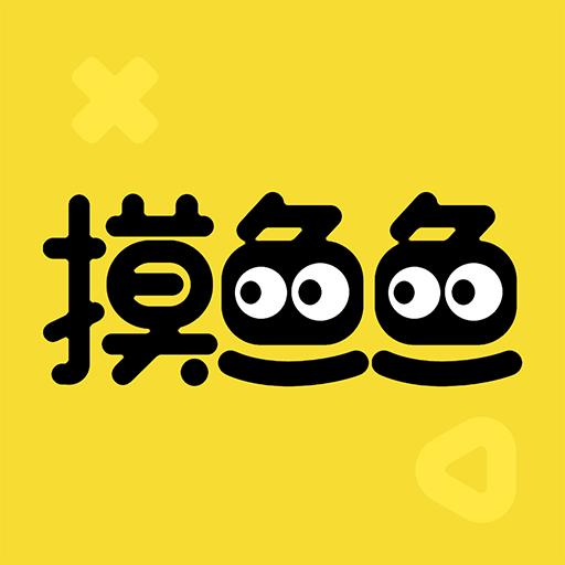 摸鱼鱼app下载_摸鱼鱼app最新版免费下载