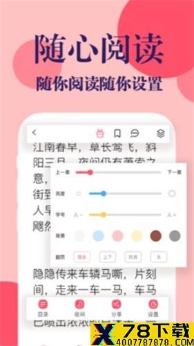时光书吧app下载_时光书吧app最新版免费下载