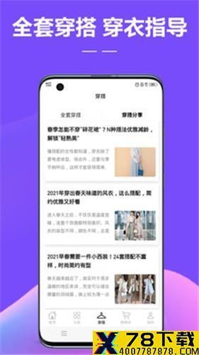 好衣严选app下载_好衣严选app最新版免费下载