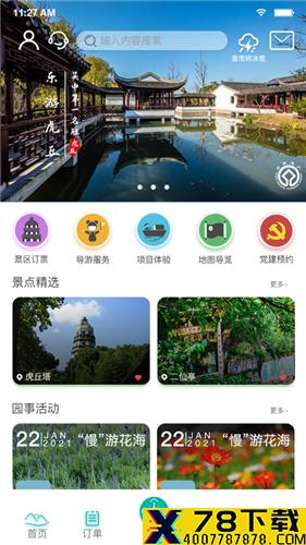 乐游虎丘app下载_乐游虎丘app最新版免费下载