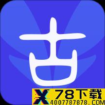 国学古诗词app下载_国学古诗词app最新版免费下载