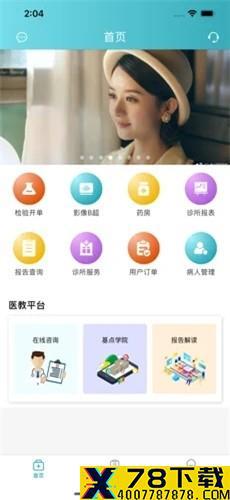 网点医生app下载_网点医生app最新版免费下载