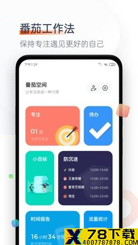 番茄时钟app下载_番茄时钟app最新版免费下载