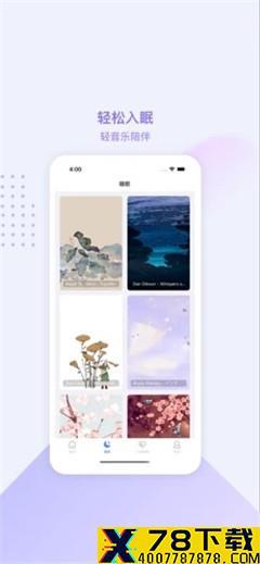 潮夕冥想app下载_潮夕冥想app最新版免费下载